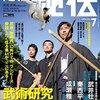 2016/07/30→東京/多摩っ子倶楽武 BBQ交流稽古会(&「月刊 秘伝」7月号紹介)