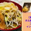 二郎系インスパイアを冷凍で!「◯菅」のお持ち帰りを食レポ