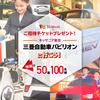 【懸賞】キッザニア東京 チケット 三菱自動車