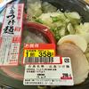 フレスタの広島つけ麺