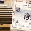集会所★7「鬼火を纏しモノ」〜 MHRise #045
