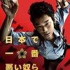 映画・DVDのご紹介 「日本で一番悪い奴ら」