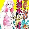 『それいけ岩清水(1) (月刊少年マガジンコミックス) Kindle版』 小林まこと 講談社