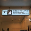 ANAダイヤ修行第1弾 羽田空港国際線ANAラウンジ 訪問記