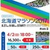 今週末は北海道マラソンですね!これはRUN記事じゃないよ。