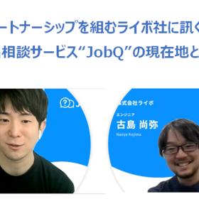 """パートナーシップを組むライボ社に訊く 匿名相談サービス""""JobQ""""の現在地とは"""