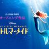 劇団四季「リトル・マーメイド」