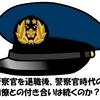 警察官を辞めた後、警察官時代の同僚との交流は続くのか?