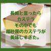 福砂屋のカステラは通販でも買える!長崎の福砂屋のカステラが美味しすぎた。