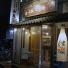 【三軒茶屋】 徳島郷土料理 なかみち 名西酒蔵