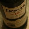 『デュワーズ12年』アメリカで大人気のスコッチ銘柄。
