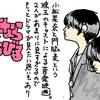 映画『さよならくちびる』感想。はぐれ少女二人組の『ボヘミアン・ラプソディ』。映画を企画した女性プロデューサーは『きのう何食べた?』の瀬戸麻理子氏