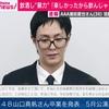 AAAリーダー・浦田直也の謝罪会見から、avexと彼自身の甘さについて考える