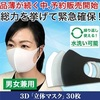 洗える3D「立体マスク」30枚セット6,000円ってどうよ?【ウレタンマスク】