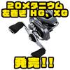 【シマノ】2020年注目ベイトリール「20メタニウム左巻き HG、XG」発売!