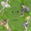 虫と歌 市川春子作品集  『日下兄妹』あらすじとネタバレ