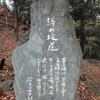 亀居公園の「詩の坂道」の歌碑
