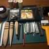【レザークラフト】 初心者が始める時に必要な道具リスト