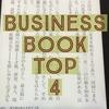 2016年に出会ったこれからも読み返したい本4選「ビジネス編」