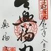 御朱印集め 興福寺1(Kohfukuji1):奈良