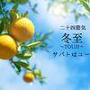 二十四節気  12月21日より冬至。サバトはユール。魔法ハーブは柚子とサフラン