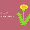 illustratorの図形ツールでたんぽぽを描くチュートリアル