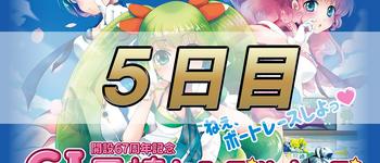 【5日目】G1尼崎センプルカップ(開設67周年記念)【買い目公開】得点率・順位を大公開!