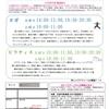 ☆6月-7月最新スケジュール☆