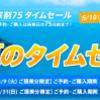 ANA旅割75 タイムセール中!!(2016/8/1~2016/8/9) 沖縄は深夜便も!!
