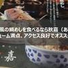 【秋嘉(あか)@松山】ボリューム満点の松山風の鯛めしが食べれるアクセス抜群のお店