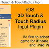 iOS 3D (Force) Touch & Touch Radius Input Plugin 「iPhone 6s」から搭載した3Dタッチの検出プラグイン