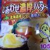直球・カルビーポテトチップス/しあわせ濃厚バター