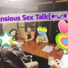 Event Report ☆ An Open Conversation about Sex and Sexuality☆