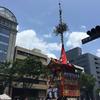 祇園祭前祭ー山鉾巡行ーその1(函谷鉾から鶏鉾まで)