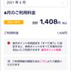 【楽天モバイル】1年間無料後の一ヶ月目の料金は?