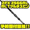【ノースフォークコンポジット】ジグ&ワーム専⽤スピニングロッド「ZFX ZS66ML MLTマルチスピン」通販予約受付開始!