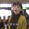 南野陽子『付き人女優・安野すみれ 楽屋裏事件ファイル』(再)