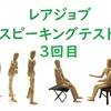【レアジョブ英会話】スピーキングテスト(3回目)受験と反省