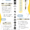 【イベント情報】7/22・9/20西日暮里エキラボniri「鍵盤ハーモニカ博士のピヤニカde大実験!」