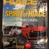 🚍八重洲出版HIACEfan取材❗️