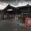 グーグルストリートビューで駅を見てみた 和歌山線 御所駅