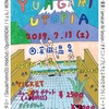 7/13「YUAGARI UTOPIA」 蒲田温泉