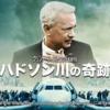 【映画】ハドソン川の奇跡