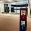 【ラウンジ】成田空港 ANAスイートラウンジ(南ウィング 第4サテライト)のご紹介