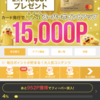 【大量のキャッシュバック!!】 ゴールドクレカ一枚への入会で30,300円ゲット!