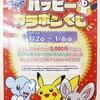 【告知】ポケモンセンタートウキョー ハッピーガラポンくじ(2013年1月2日(水)〜6日(日))