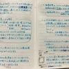 暗記ノート作り始めました