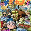 2002年発売の 激レアゲーム雑誌プレミアランキング