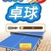 【ふつうの卓球】最新情報で攻略して遊びまくろう!【iOS・Android・リリース・攻略・リセマラ】新作スマホゲームが配信開始!