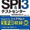 <問題1984> SPI・一般常識